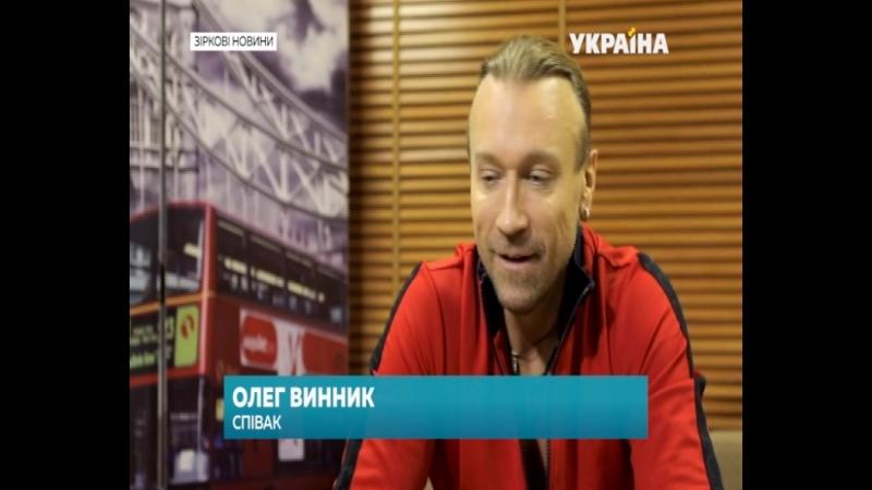 Олег Винник про ідею створення нового лірик-відео у сюжеті Ранок з Україною.