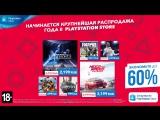 Новогодняя распродажа в PS Store! | vk.com/world_fifa18