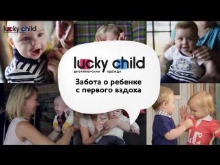 Lucky Child - одежда для малышей на каждый день
