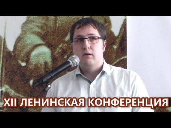 Ленин о требованиях к теоретикам марксизма К В Юрков XII Ленинская конференция