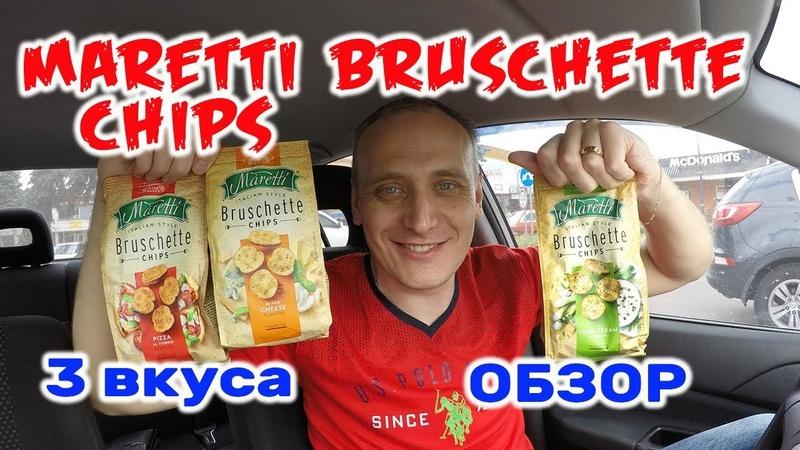 Maretti Bruschette Chips сухарики брускетти маретти 3 вкуса смесь сыров сметана и лук вкус пиццы