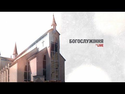 Самый большой страх христианина   Проповідь 12.05.18   Богослужіння