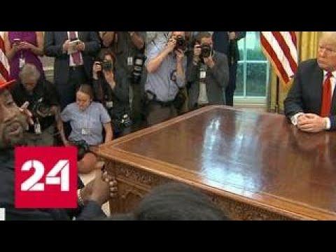 Беседа Канье Уэста и Дональда Трампа разорвала шаблоны американским СМИ - Россия 24
