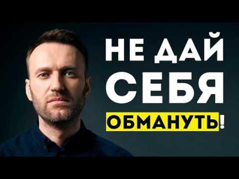 Навальный показал свое истинное лицо