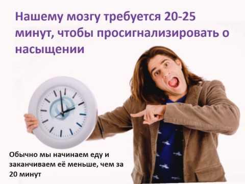Как похудеть и быть сытым - видеоурок к.м.н. А. Бобровского. Похудение без диет!