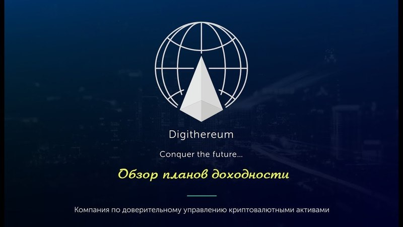 7 Обзор планов доходности компании Digithereum