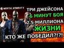 ТРИ ДЖЕЙСОНА ПРОТИВ ЧИТЕРА БОЙ ДЛИЛСЯ 6 МИНУТ 6 МИНУТ АДА Mortal Kombat X mobile ios