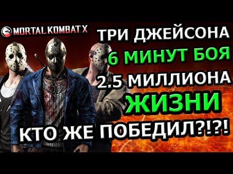 ТРИ ДЖЕЙСОНА ПРОТИВ ЧИТЕРА| БОЙ ДЛИЛСЯ 6 МИНУТ| 6 МИНУТ АДА| Mortal Kombat X mobile(ios)