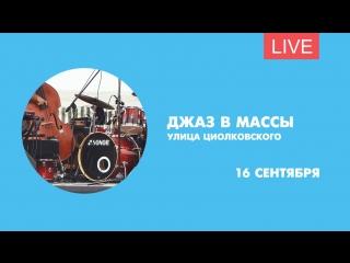 Джаз в массы. Фестиваль на улице Циолковского. Онлайн-трансляция