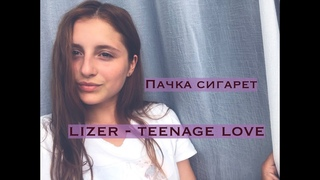 LIZER - Пачка сигарет (Cover by Anastasiya Dai AD)