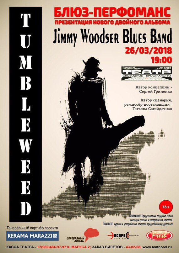 Jimmy Woodser Blues Band «Tumbleweed»