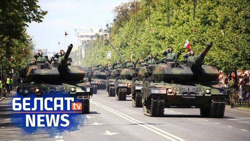 Навошта Варшаве новая дывізія побач з Беларуссю? | Зачем Варшаве новая дивизия возле Беларуси?