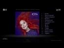 ЮТА - Кстати (Альбом 2014 г)
