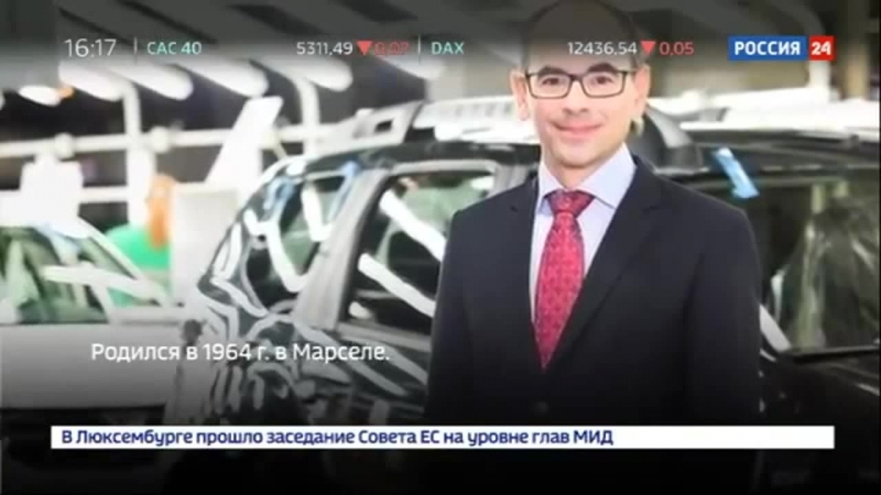 Россия 24 - Смена руководства в АвтоВАЗе: автоконцерн возглавит топ-менеджер из румынского подразделения Renau…