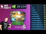 War Robots - Открываем 2 супер игры на 26.000 ключей!!!