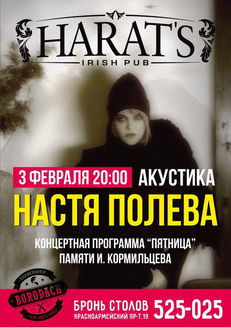 Афиша Тула 03.02.2018 / НАСТЯ ПОЛЕВА ( акустика ) / Harats