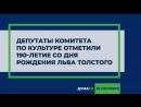 Депутаты Комитета по культуре отметили 190-летие со дня рождения Л.Н. Толстого