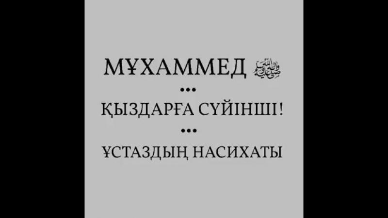 Мұхаммед. с.а.с Қыздарға сүйінші