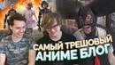 Самый Трешовый Аниме блог Melon pan Филти Фрэнк Rimus Лекс