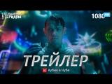 Видоизменённый углерод / Altered Carbon (1 сезон) Трейлер 2 (Кубик в Кубе) [HD 1080]