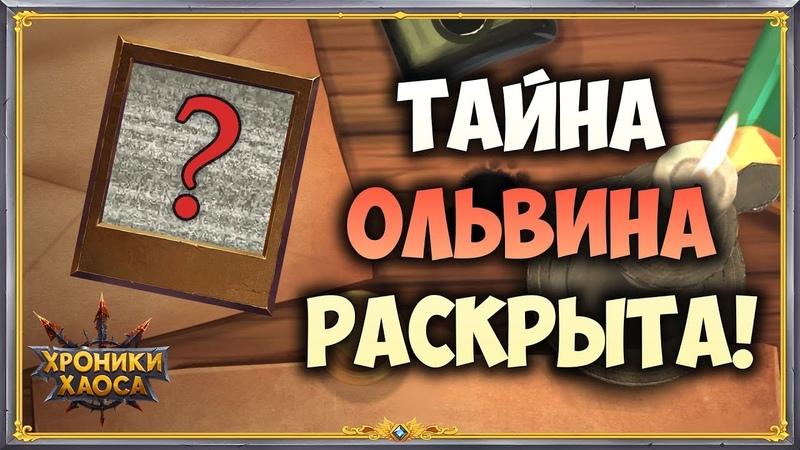 Тайна Ольвина РАСКРЫТА! | Хроники Хаоса