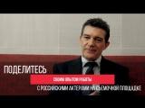 Интервью Антонио Бандераса — фильм «За гранью реальности»
