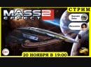 [PC/Mass Effect 2/EP15] Продолжаем выполнять квесты команды!