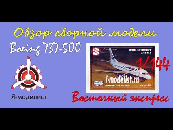 Обзор содержимого коробки сборной масштабной модели фирмы Восточный экспресс: авиалайнер Boeing 737-500 в ливрее авиакомпании Transaero. Модель выполнена в 1/144 масштабе. i-modelist.ru/goods/model/aviacija/eastern-express