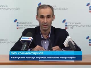 ГТРК ЛНР. В Республике проведут аварийное отключение электроэнергии. 14 ноября 2018