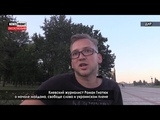 Киевский журналист Роман Гнатюк о начале майдана, свободе слова и украинском плене. Опубликовано 19 авг. 2018 г.