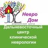 "Невролог,Психолог, Логопед  Хабаровск ""НевроДом"""