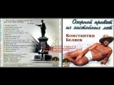 Константин Беляев Озорной привет из застойных лет 1998