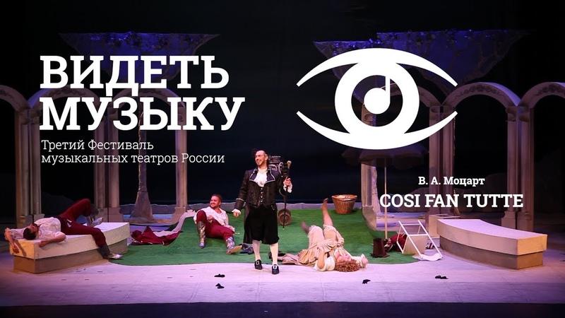 COSI FAN TUTTE фестиваль ВИДЕТЬ МУЗЫКУ 2018