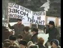 Митинг Уфа 2005 за отставку Муртазы Хамитова