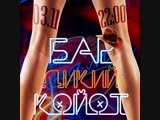 Вечеринка Гадкий Койот.mp4