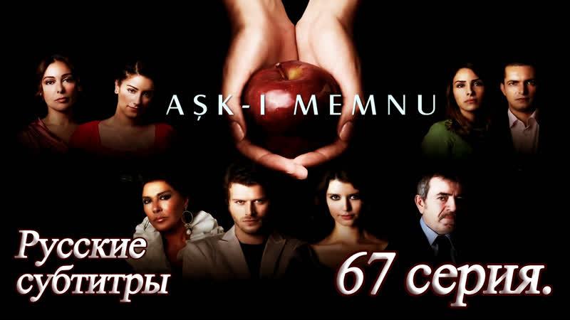 Запретная любовь русские субтитры 67 серия