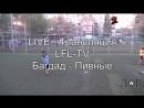 LFL-TV Прямой эфир Матч Багдад - Пивные