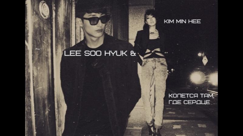 Lee Soo Hyuk Kim Min Hee колется там, где сердце/