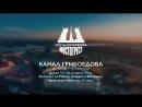 Мосты Петербурга. Канал Грибоедова -- Saint Petersburg Bridges. Aerial.Timelab.pro