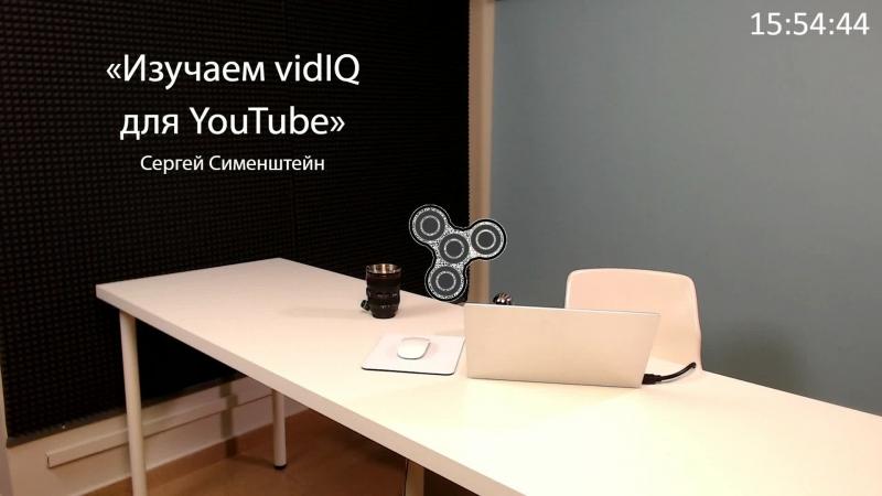17 Изучаем VidIQ для YouTube