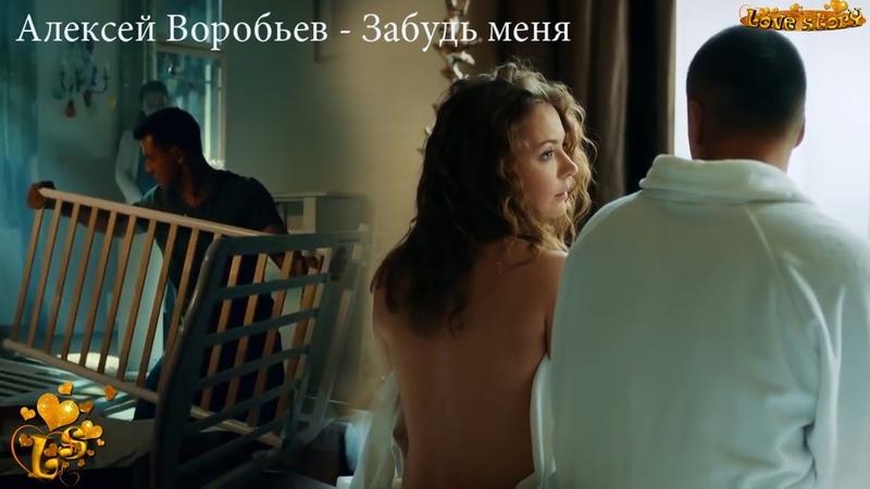 Забудь меня, Я в эти игры больше не играю)Павел ПрилучныйКарина Разумовская)Мажор)