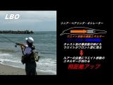 MEGABASS MOVIE #217 新可動ウエイトシステム「LBO(Linear Bearing Oscillator)」