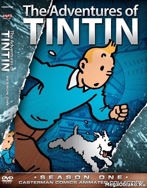Приключения Тинтина (1-3 сезоны: 1-39 серии из 39) / The Adventures of Tintin / 1991-1993 / ДБ (Первый канал) / HDRip + BDRip (720p)