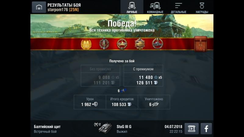 StuG III Ausf.G. Балтийский щит. 04.07.18