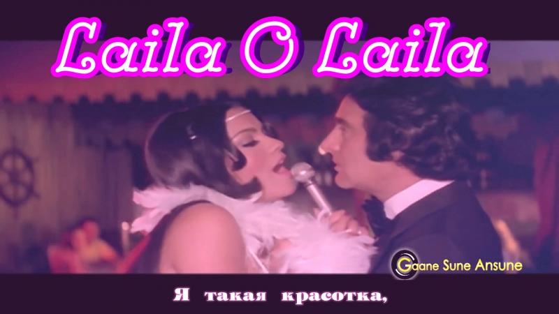 Laila O Laila ¦ Amit Kumar, Kanchan ¦ Qurbani 1980 Songs ¦ Feroz Khan, Zeenat Aman (рус.суб.)