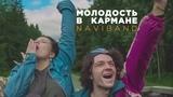 Naviband - Молодость в кармане (Official Music Video)