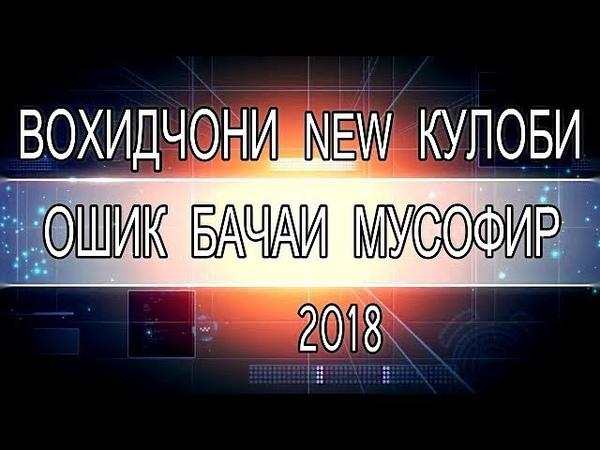 СУРУДИ НАВ ОШИК БАЧАИ МУСОФИР ВОХИДЧОНИ КУЛОБИ 2018 NEW