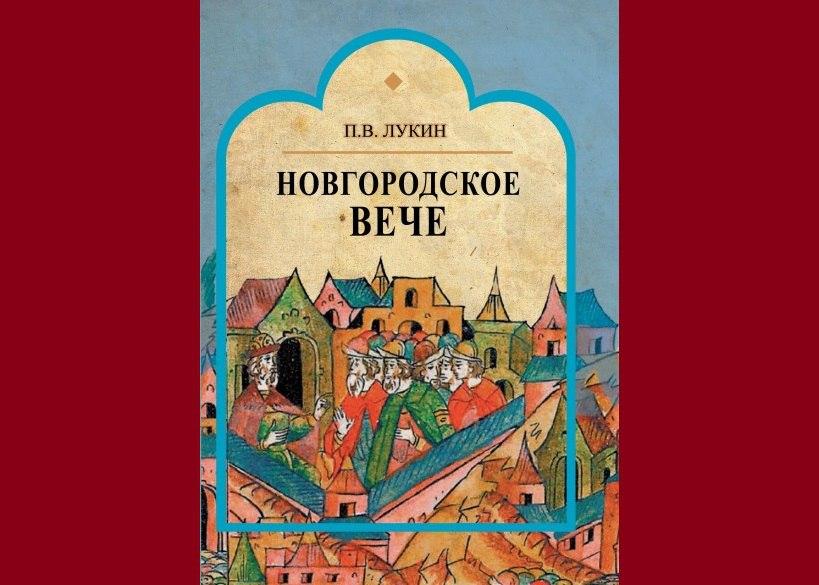 """Павел Лукин. """"Новгородское вече"""". - 2-е изд., перераб. и доп. (2018)"""