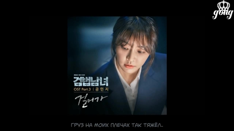 [RUS SUB] Minzy (공민지) - Walking (걸어가) Investigation Couple OST Part 3