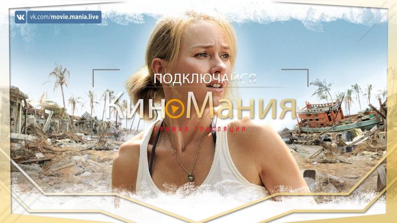 Кино▶Мания HD/Невозможное/: /Жанр фильм катастрофа:, /(2012)